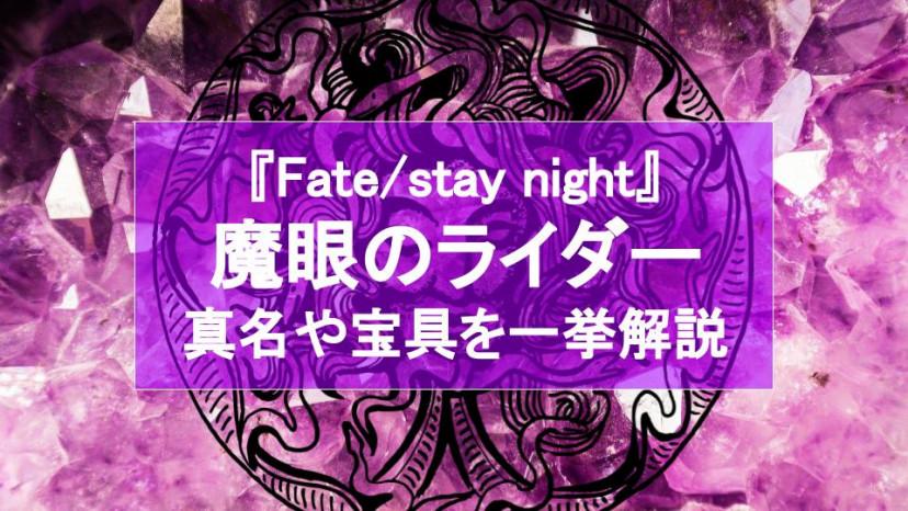 『Fate/stay night』魔眼のサーヴァント、ライダーを徹底解説!HFでは大活躍 サムネイル