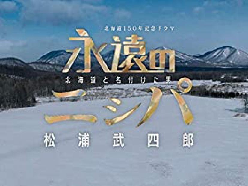 永遠のニシパ(NHKオンデマンド)
