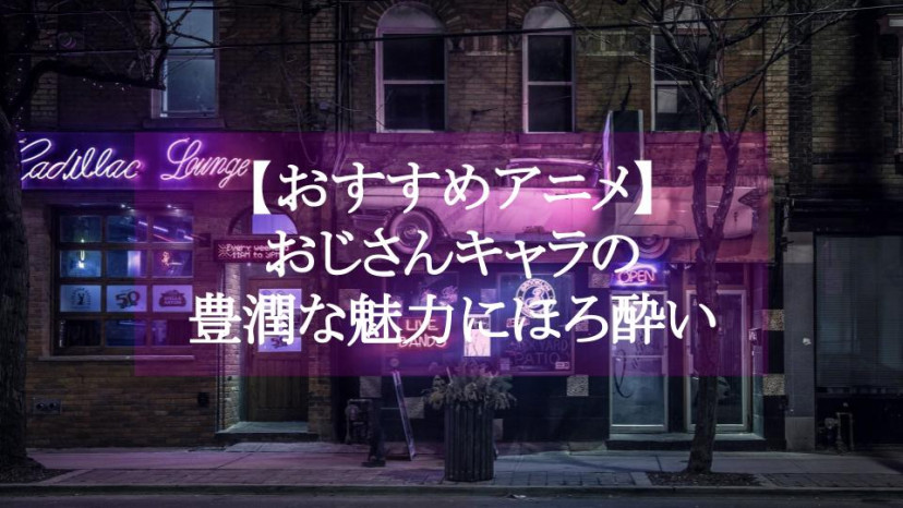アニメに登場するイケてるおじさんキャラ10選【枯れ専入門編】 サムネイル