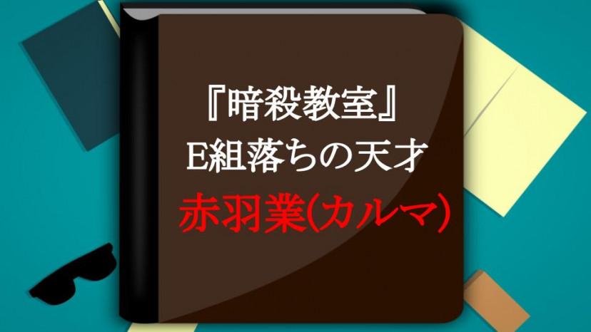 赤羽業(カルマ)がE組で辿った軌跡を振り返る!『暗殺教室』トップの人気キャラ サムネイル