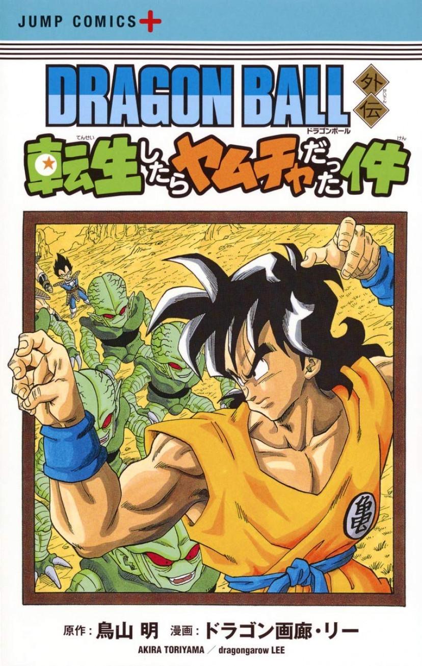 転生したらヤムチャだった件 漫画 コミック 第1巻