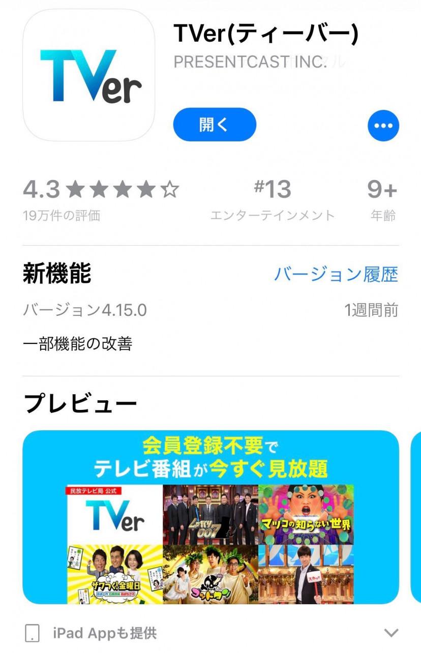 Tver appstoreダウンロード画面