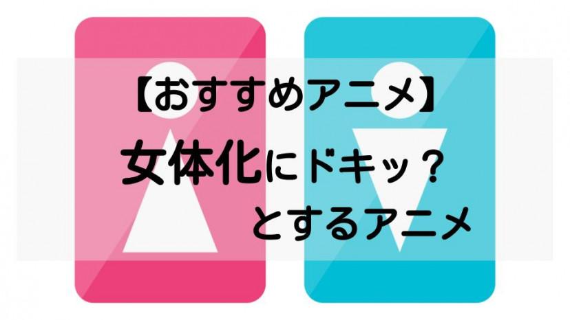 女体化アニメ サムネイル