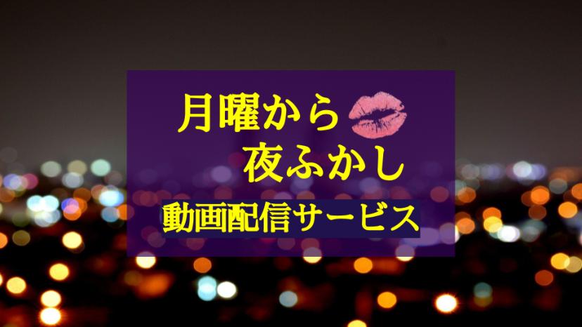 9tsu 月曜から夜ふかし動画