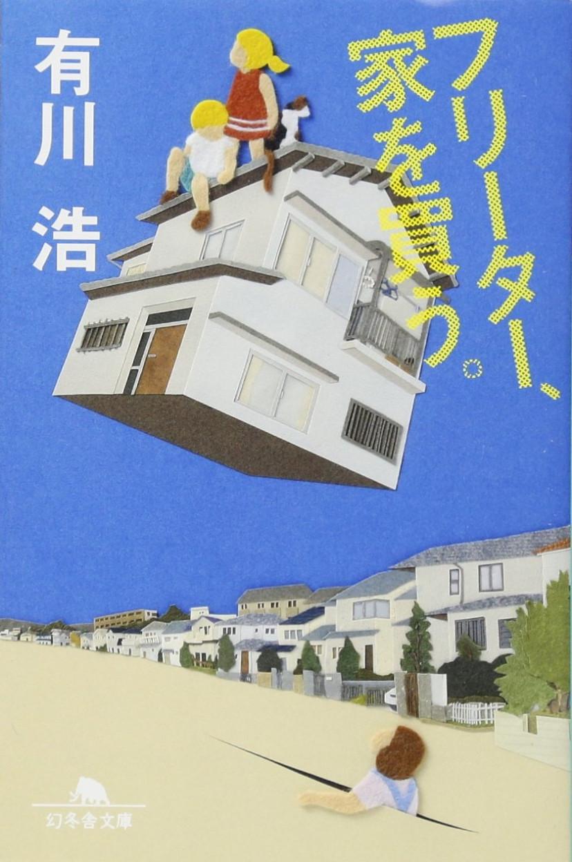 フリーター、家を買う。、横浜、二宮和也