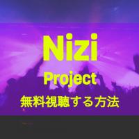 「虹プロジェクト(Nizi Project)」の動画を無料視聴する方法は?順位や結果についても紹介!【Part2はYouTubeでも】