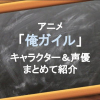 アニメ「俺ガイル」キャラクター&声優を一挙紹介!青春真っただ中の高校生たち
