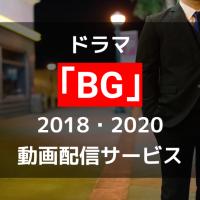ドラマ「BG 身辺警護人」の動画を無料視聴できる配信サービスは?2020年「BG2」あらすじ・キャストも紹介【見逃し配信】
