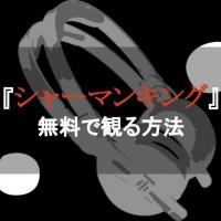アニメ『シャーマンキング』の動画を1話から無料で見れる配信サービスを紹介!【kissanimeやアニポよりも確実に】