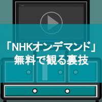 NHKオンデマンドを料金無料で視聴する裏技を紹介!【見逃し作品も過去作も見放題】