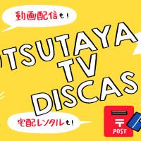 TSUTAYA TV/DISCAS(ツタヤディスカス)って本当に良いの?わかりやすく魅力を解説