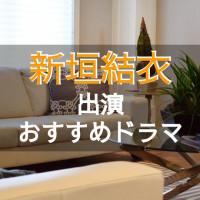 新垣結衣出演のおすすめドラマ【「逃げ恥」「けもなれ」ほかヒット作多数!】