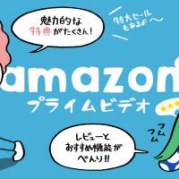 Amazonプライムビデオはコスパが圧倒的!メリット・デメリットを徹底解説【30日間無料】