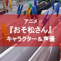 アニメ『おそ松さん』のキャラクター&声優を紹介!大人になった登場人物たち