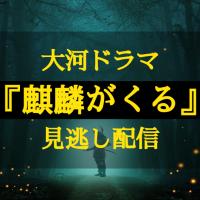 大河ドラマ『麒麟がくる』1話~の動画を無料視聴できるサービス一覧 pandoraより確実な見逃し配信