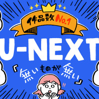 1年使ったU-NEXT(ユーネクスト)ユーザーがその魅力を徹底解説!【31日間無料トライアル】