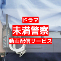 ドラマ「未満警察」1話~の見逃し動画を無料視聴できる配信サービスは?【あらすじ最終回まで毎週更新】