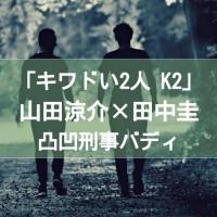 ドラマ「キワドい2人 K2」あらすじ・キャスト紹介  山田涼介✕田中圭が最強の凸凹バディに!【原作ネタバレ注意】
