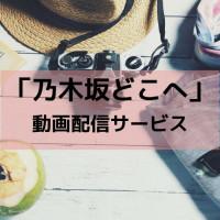 『乃木坂どこへ』の動画を無料視聴できる配信サービスまとめ!【dailymotionやpandoraより確実に】