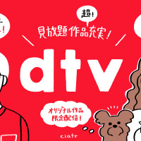 dTVはコスパ最強!?メリット、デメリットを徹底解説!【31日間無料】