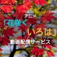 アニメ『花咲くいろは』の動画を無料視聴するには?【1話〜最終回まで配信中】