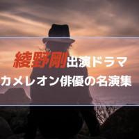綾野剛出演おすすめドラマ16選 俳優デビュー作から最新作『MIU404』まで
