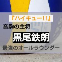 【ハイキュー‼】黒尾鉄朗、音駒キャプテンは食えない男!「パニーニ事件」の真相は?