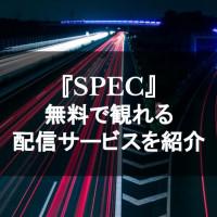 「SPEC(スペック)」全シリーズのフル動画を無料視聴する方法を解説!【ドラマ・映画の観る順番も紹介】