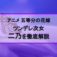 『五等分の花嫁』ツンデレ次女・中野二乃のギャップがたまらない!恋路はどうなった?