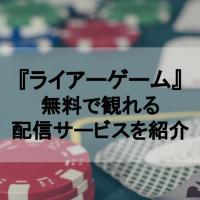 「ライアーゲーム」の動画が無料で観れるおすすめ配信サービスを紹介!【映画&ドラマ1話~最終回】