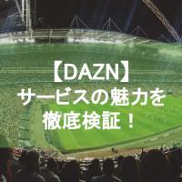 DAZN(ダゾーン)の魅力を徹底解説!次世代型スポーツ観戦を楽しもう!【サッカーや野球などが見放題】