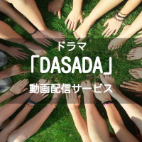 ドラマ『DASADA(ダサダ)』の動画を1話から最終回まで無料視聴できる配信サービスは?