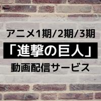「進撃の巨人 Season3」(3期)の動画を無料視聴できるサービスまとめ【アニメ1期/2期も】