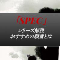 「SPEC(スペック)」シリーズあらすじ解説 映画・ドラマの時系列と観るべき順番とは【ネタバレ注意】