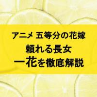 『五等分の花嫁』長女・中野一花のメンヘラぶりが怖い!女優の夢はどうなった?