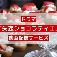 『失恋ショコラティエ』のフル動画を全話無料で視聴するには?【再放送/見逃し配信】