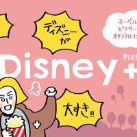 Disney+ (ディズニープラス)とは?ディズニーデラックスとの違い・料金の詳細も!【入会/支払い方法解説】