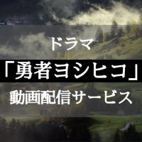「勇者ヨシヒコ」シリーズの動画を無料視聴できる配信サービスは?【パンドラやユーチューブより安全に】