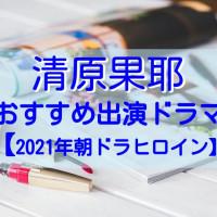 清原果耶出演のおすすめドラマを紹介!【2021年朝ドラヒロイン】