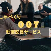 『しゃべくり007』の動画を無料視聴できるサービスを紹介!【見逃し配信】