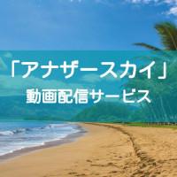 「アナザースカイ」の動画を無料視聴できるサービスを紹介!【見逃し配信】