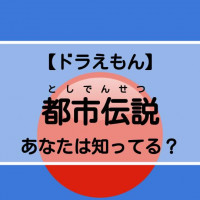 「ドラえもん」の都市伝説・豆知識を紹介!【ジャイ子の本名は剛田◯◯】