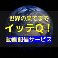 「世界の果てまでイッテQ」の動画を無料視聴できる配信サービスまとめ【youtubeや9tsuよりも確実に】