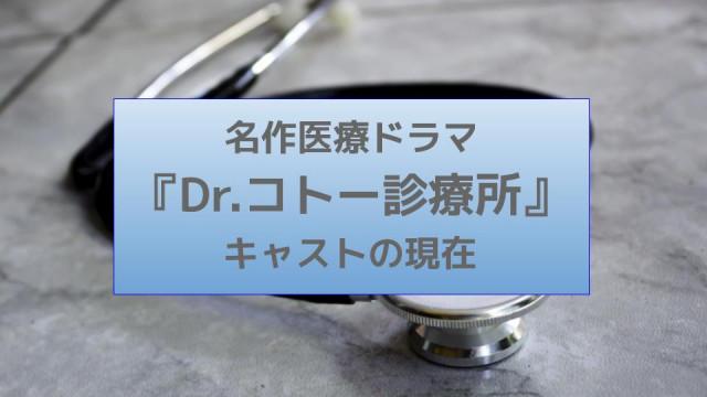 動画 ドクター 6 話 コトー 2006