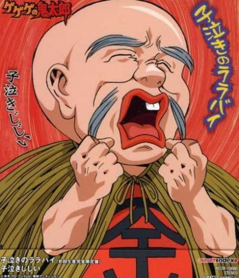 ゲゲゲの鬼太郎 子泣きじじい
