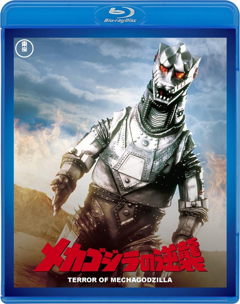 メカゴジラの逆襲 <東宝Blu-ray名作セレクション>