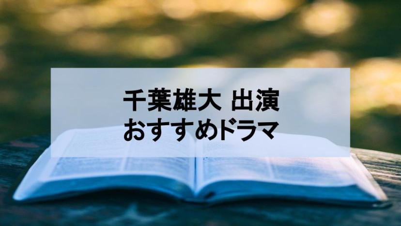 千葉雄大ドラマ 編集記事サムネイル