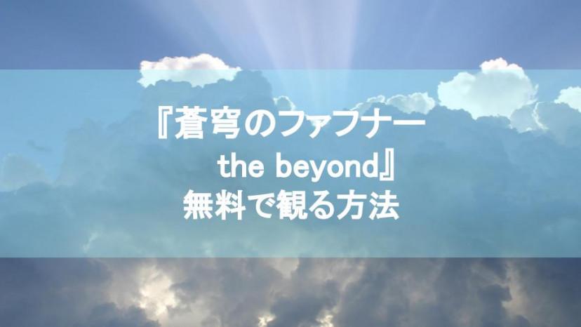 動画 蒼穹 の beyond ファフナー the