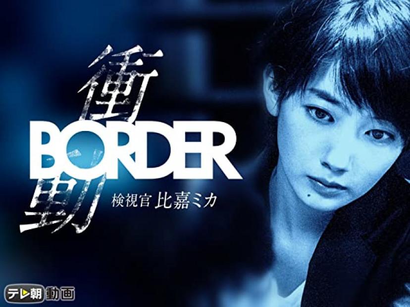 『BORDER 衝動〜検視官・比嘉ミカ〜』
