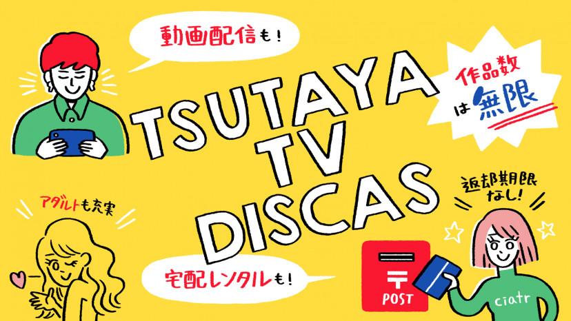 TSUTAYA TV/DISCAS解説記事サムネイル